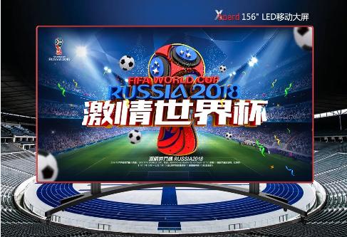 """看世界杯,156""""移动大屏才过瘾!"""