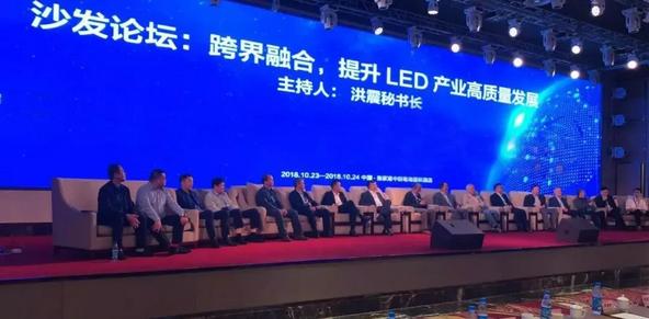 第十六届全国LED产业发展与技术暨2018全国LED显示应用技术交流及产业发展研讨会