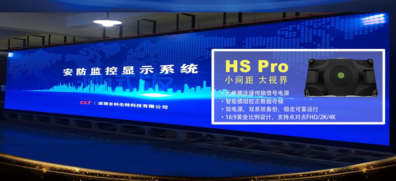 HS Pro