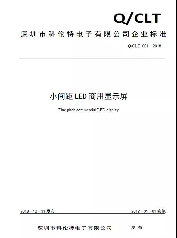 CLT科伦特发布LED商显标准