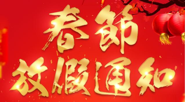 春节放假不打烊,等你打call来买屏!