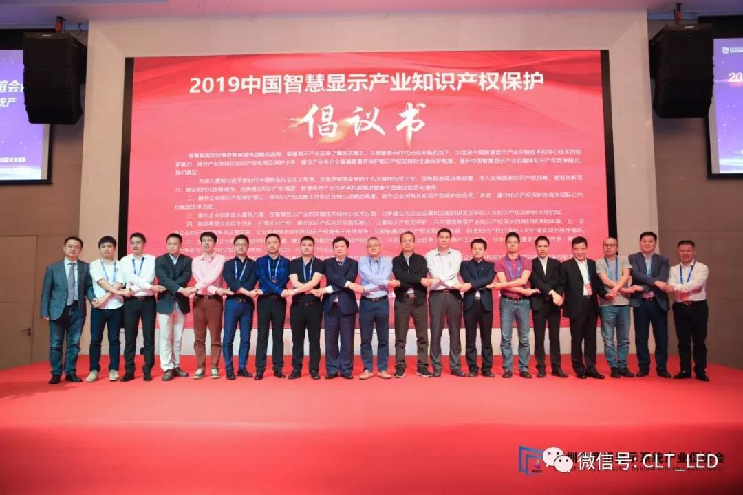 科伦特助力2019全国智慧商显产业春茗联谊会圆满召开