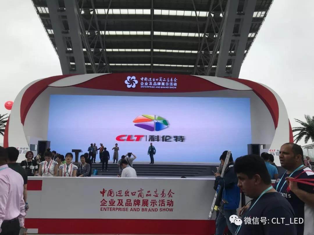 第125届中国进出口商品交易会