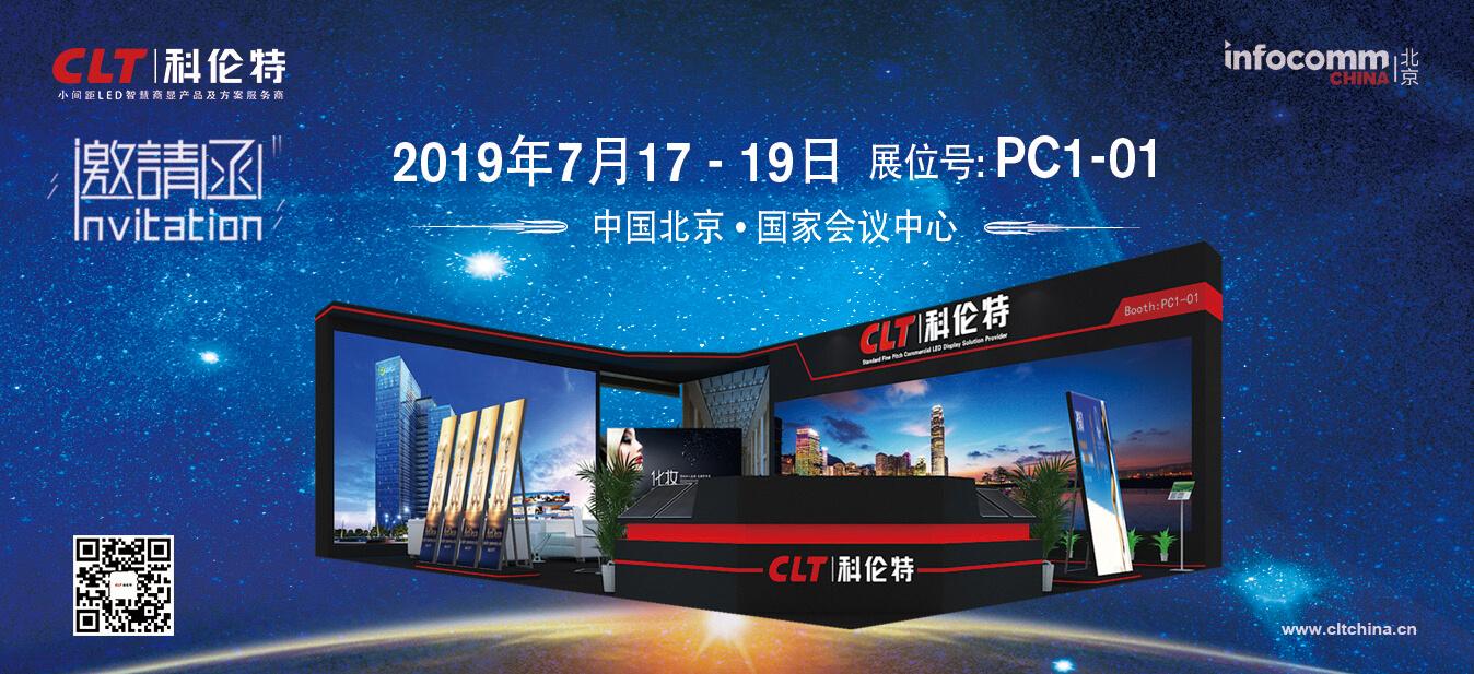 北京展邀请函