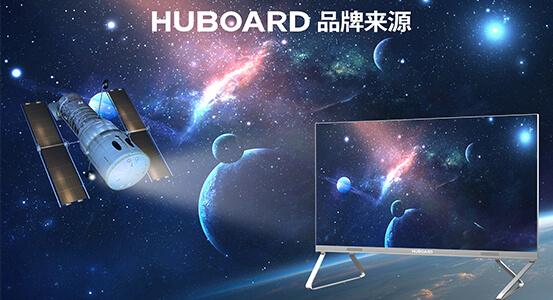 哈勃已来,HuBoard未来,未来已来!