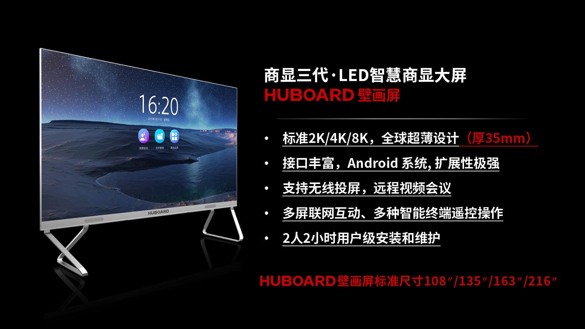 LED商用显示
