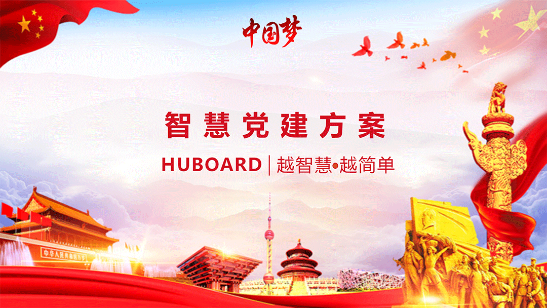 HUBOARD助力党建政务更智慧,更简单