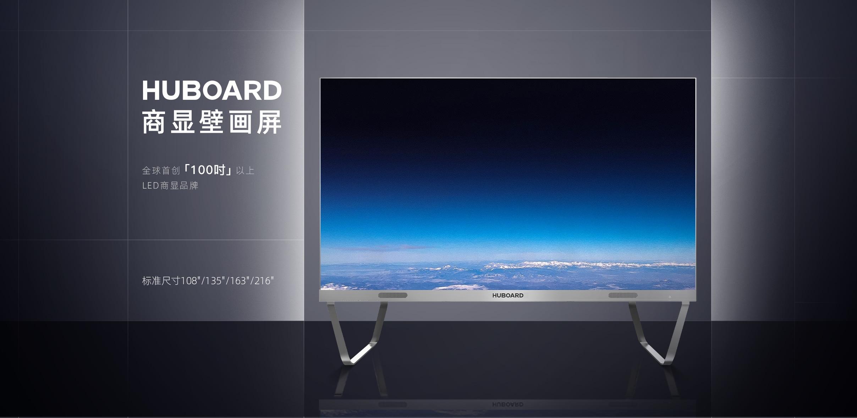 huboard会议大屏