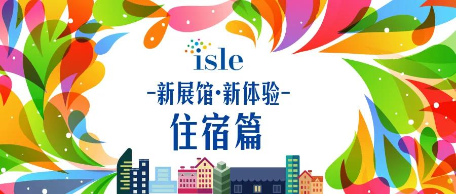 深圳isle