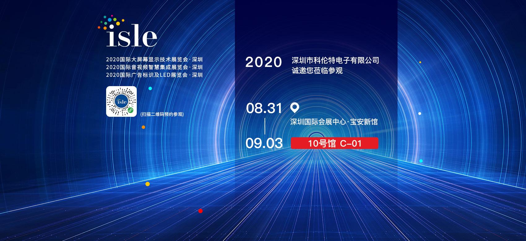 ISLE 2020 十天倒计时,最新参展攻略请查收