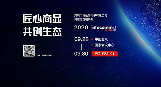 2020北京Infocomm展最新参展攻略