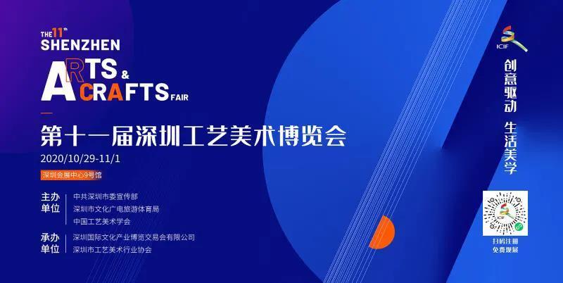 第十一届深圳工艺美术博览会 width=