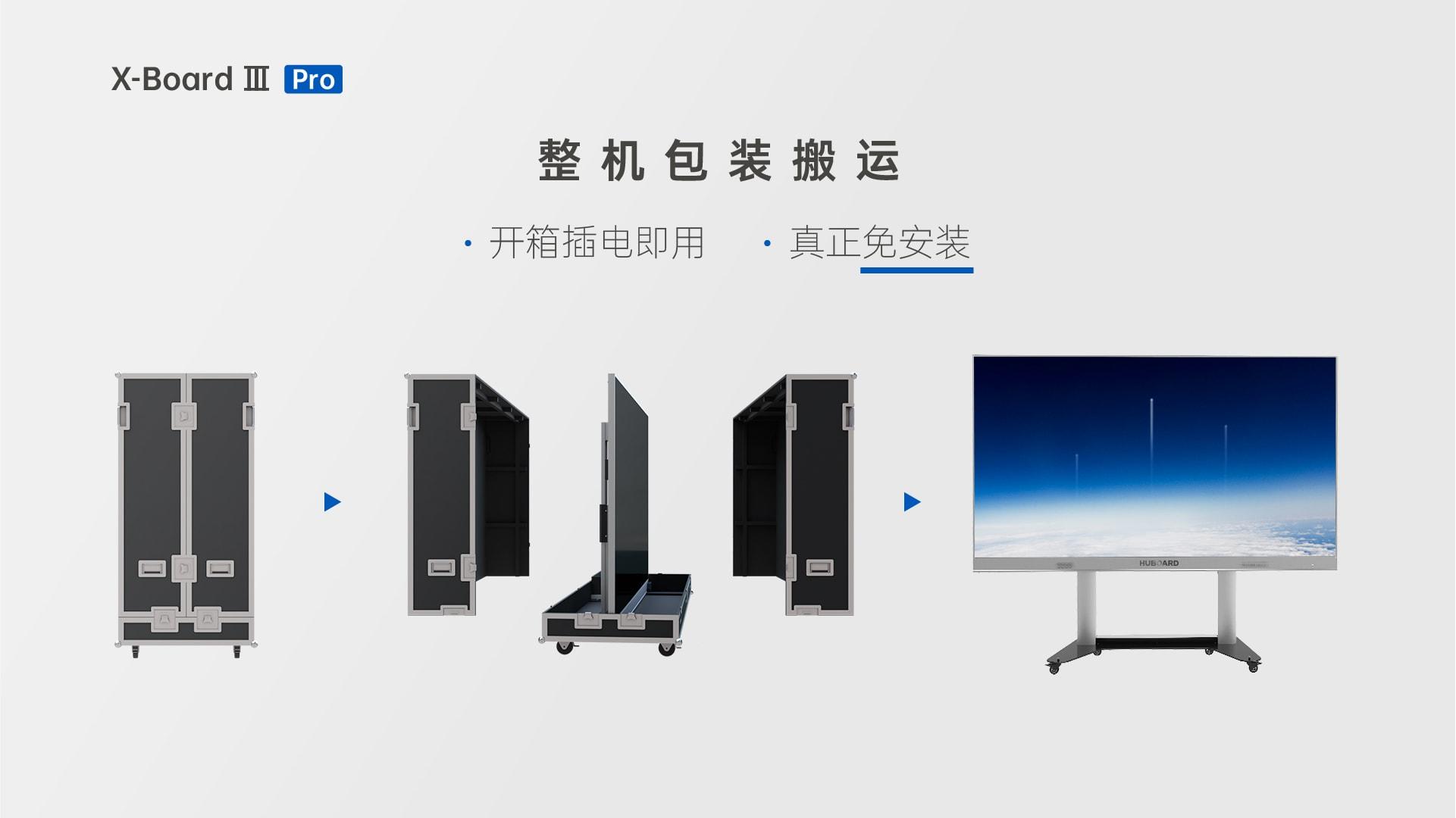 全新LED商显X-Board Ⅲ Pro系列升降一体机