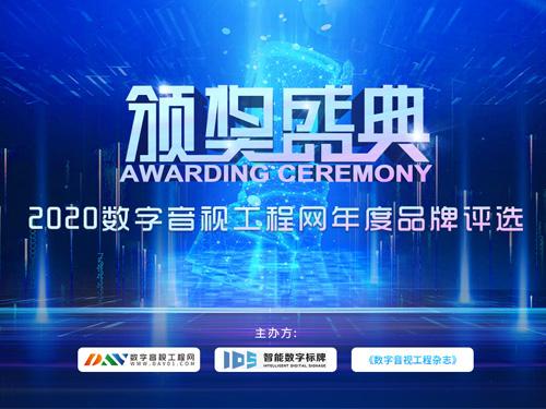 以实力,斩荣耀   科伦特再获2020年度LED一体机十佳品牌奖