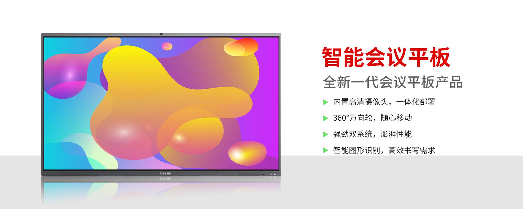 LCD会议平板